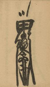 辰州符咒大全祈禳之類符咒的畫法與用法 - 老佛爺陳老師-全方位感情挽回-三世緣法術