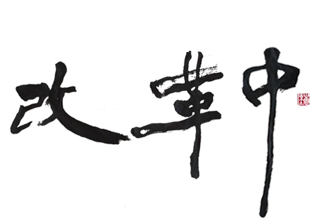 書法創作作品集錦之二 - 在人文創