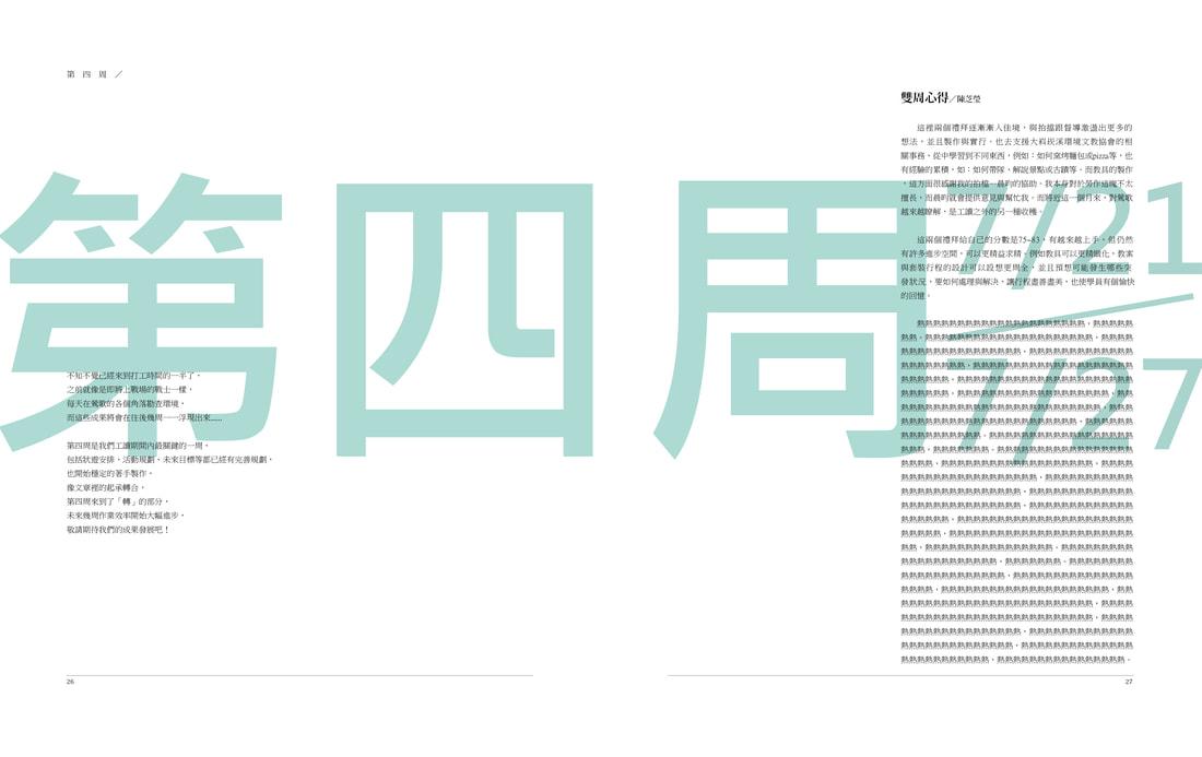 Work Zine 工作誌 - chenyun