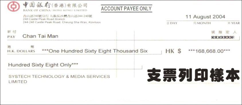 支票金額寫法|- 支票金額寫法| - 快熱資訊 - 走進時代