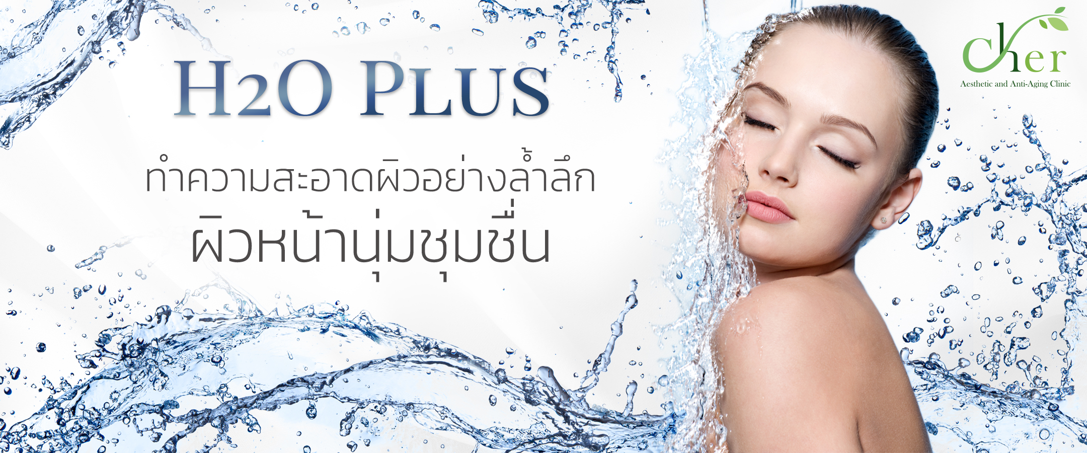 H2O Plus L v2.jpg