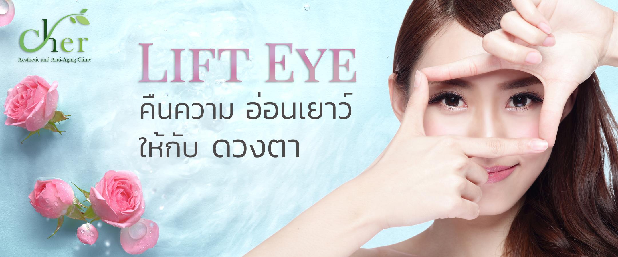 lift eye L copy.jpg
