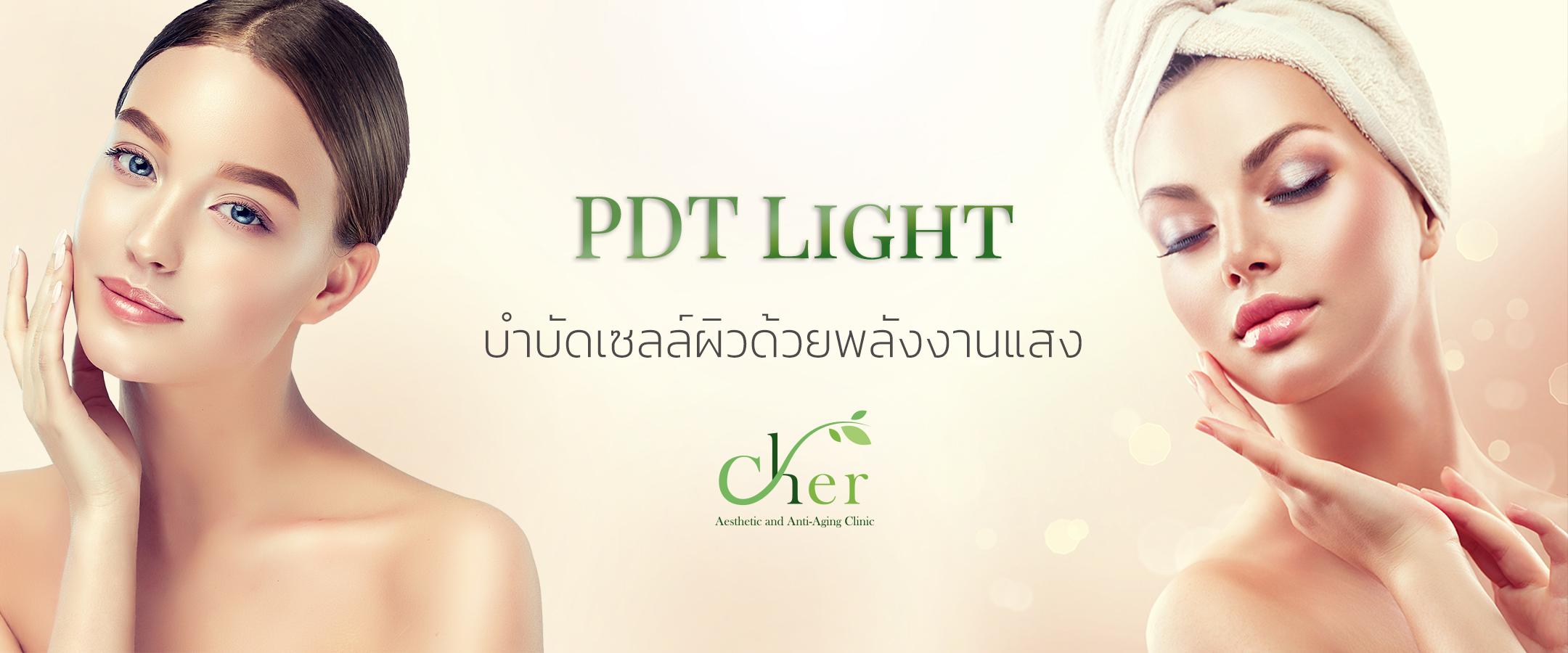 PDI light L