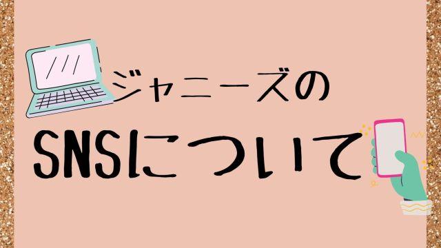 ネット解禁の起爆剤はジャニーズJr.チャンネル【ジャニタレSNS紹介】