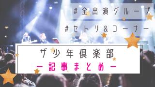【少クラ記事まとめ】Snow Man出演レポブログ【披露曲&放送日丸分かり】
