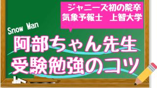 【受験生必見】阿部ちゃん先生の勉強法|暗記ノートでモチベ維持【院卒アイドルの試験合格術】