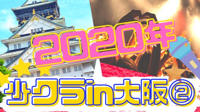 【少クラin大阪】2020年10月30日放送セトリ【バンバンッ!!がエモい】