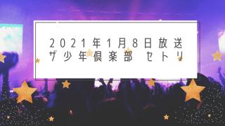 【少クラ】セトリまとめ2021年1月8日放送【Snow Man「ナミダの海を越えて行け」初披露】