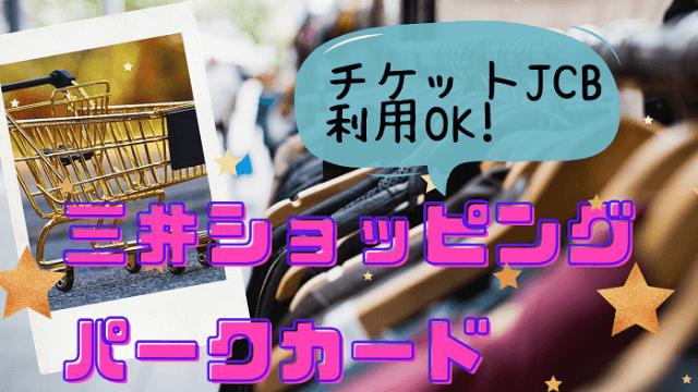 【JCB選択】三井ショッピングパークカードのポイント使い方、特典【ジャニオタ目線】