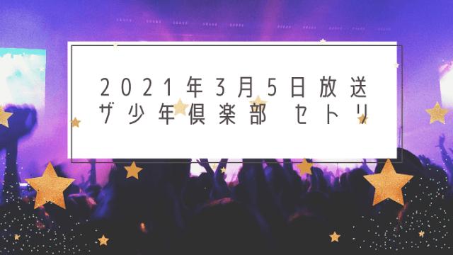 少クラにてSnow ManがBlack Gold初披露!2021年3月5日放送レポ