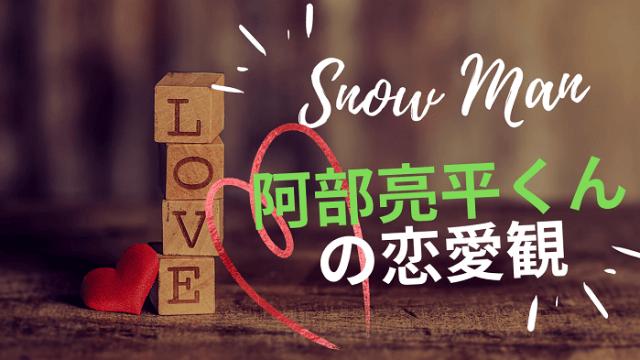 【超甘々】Snow Man阿部亮平くんのタイプ|恋愛観 総まとめ