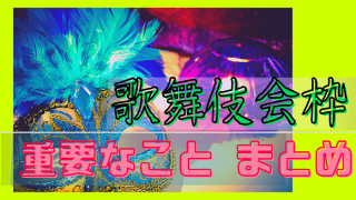 【松竹歌舞伎会とは!?】滝沢歌舞伎ZERO先行発売チケットが取れるかもしれない話