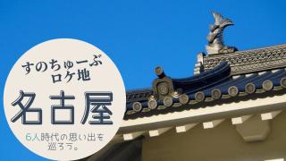 すのちゅーぶロケ地ガイド【名古屋編】【御園座からのアクセス解説】