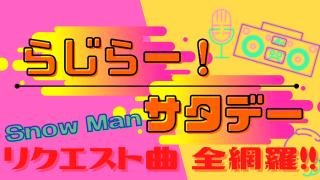【Snow Manが聴いてる曲】ラジオでのリクエスト曲【全員分】