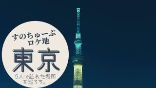 【動画付】Snow ManのYouTube東京でのロケ地【9人編】