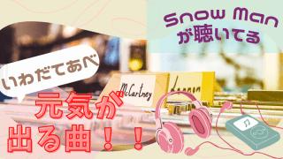 【2021年最新】Snow Manがよく聞く曲は?【元気が出る曲】