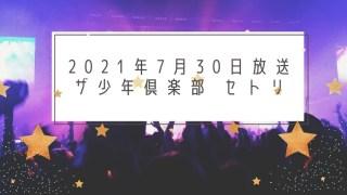 【少クラセトリ】2021年7月30日|Snow Manヤムヤム披露