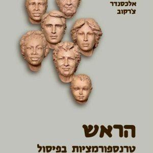 """Книга Трансформации в скульптуре """"Голова""""."""