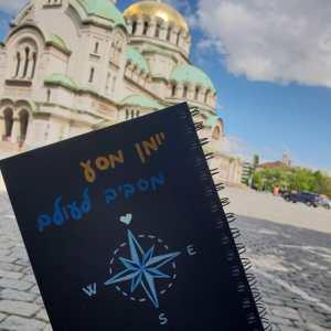 קיט יומן מסע סופיה בולגריה