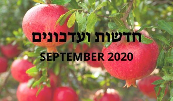 חדשות ועדכונים ספטמבר 2020