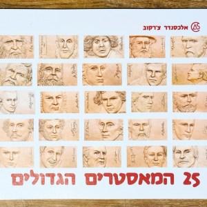 Книга «25 великих мастеров».
