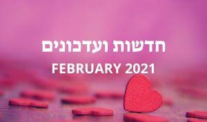 Февраль 2021