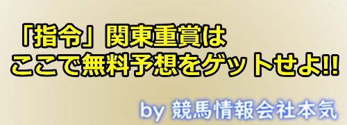 2021年競馬情報会社の重賞予想を無料でゲットする「関東重賞」