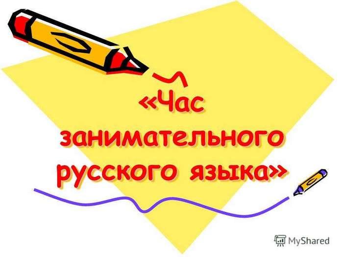 Необычные слова и выражения русского языка