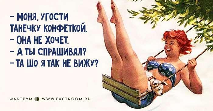 Вечерний пост одесских шуток