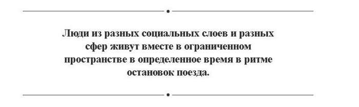 -Постель брать будете?- Путешествие по Транссибу в проекте Себастьяна Тиксера-23 фото-