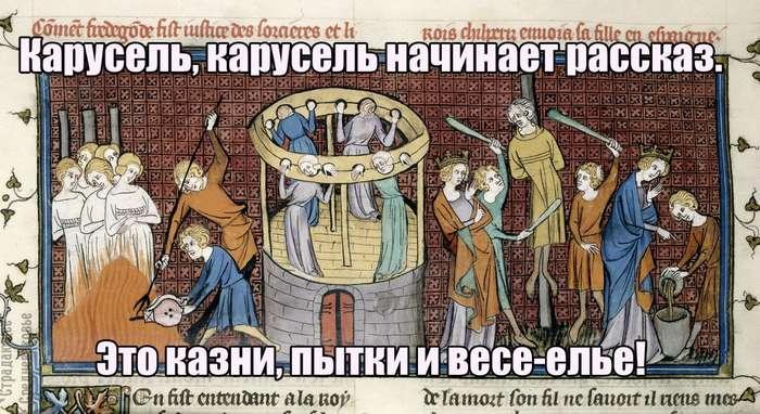 -Ланнистеры и Старки нервно курят!- или парочка жутких смертей из эпохи Средневековья, которые и не снились -Игре престолов-