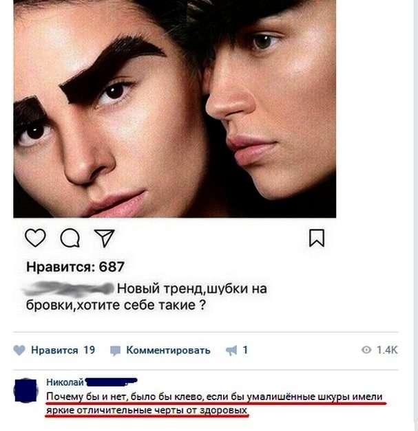 Комментарии из соцсетей