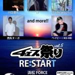 2018/5/13(日)チェス祭りvol.5〜RE:START〜開催決定