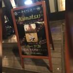 kainatsu 13th anniversary party 2019 〜見晴らしのいい音がする〜 追加公演に行ってきました!