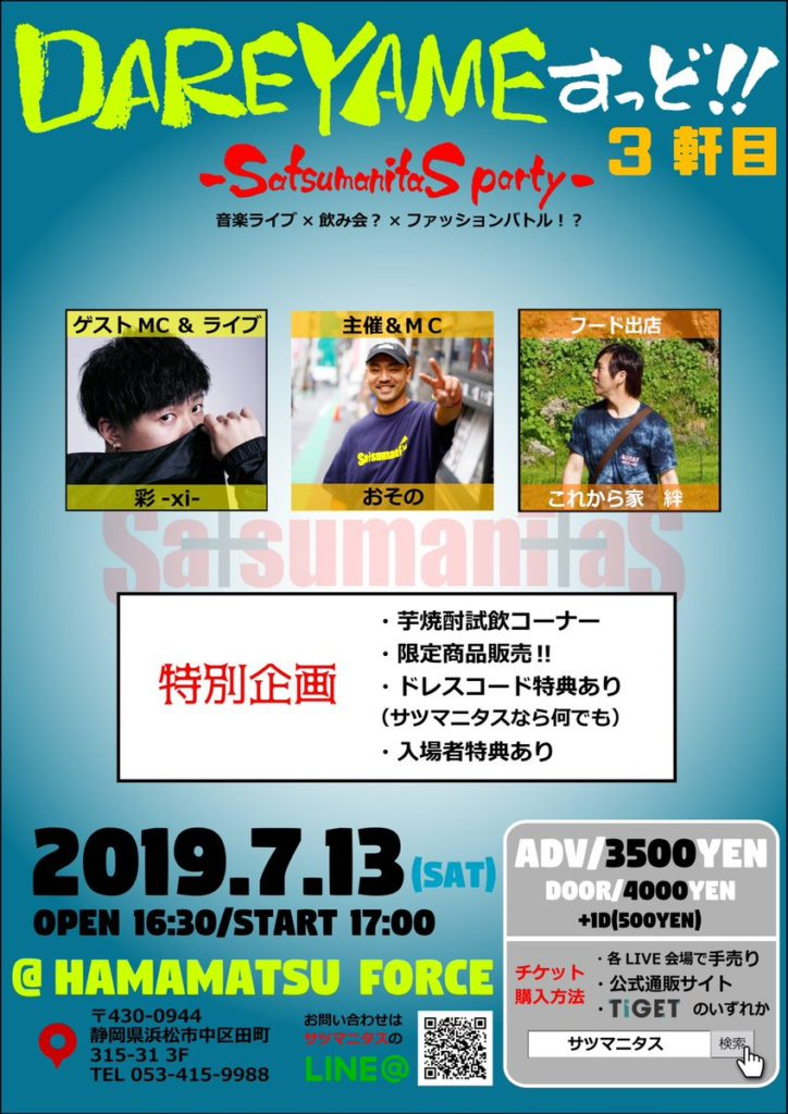 DAREYAMEすっど!!3
