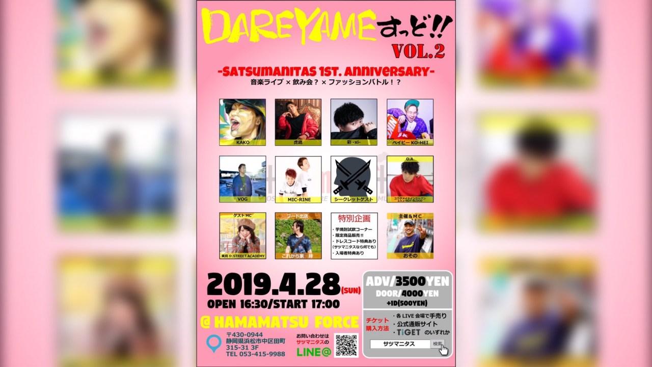 DAREYAMEすっど!!2