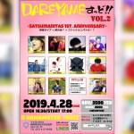 DAREYAMEすっど!!vol.2