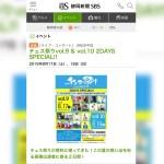 静岡新聞SBS「アットエス」に掲載されました