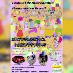 第2回浜松ブラジル交流フェス in 浜松プラザフレスポ