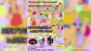 第2回浜松ブラジル交流フェス