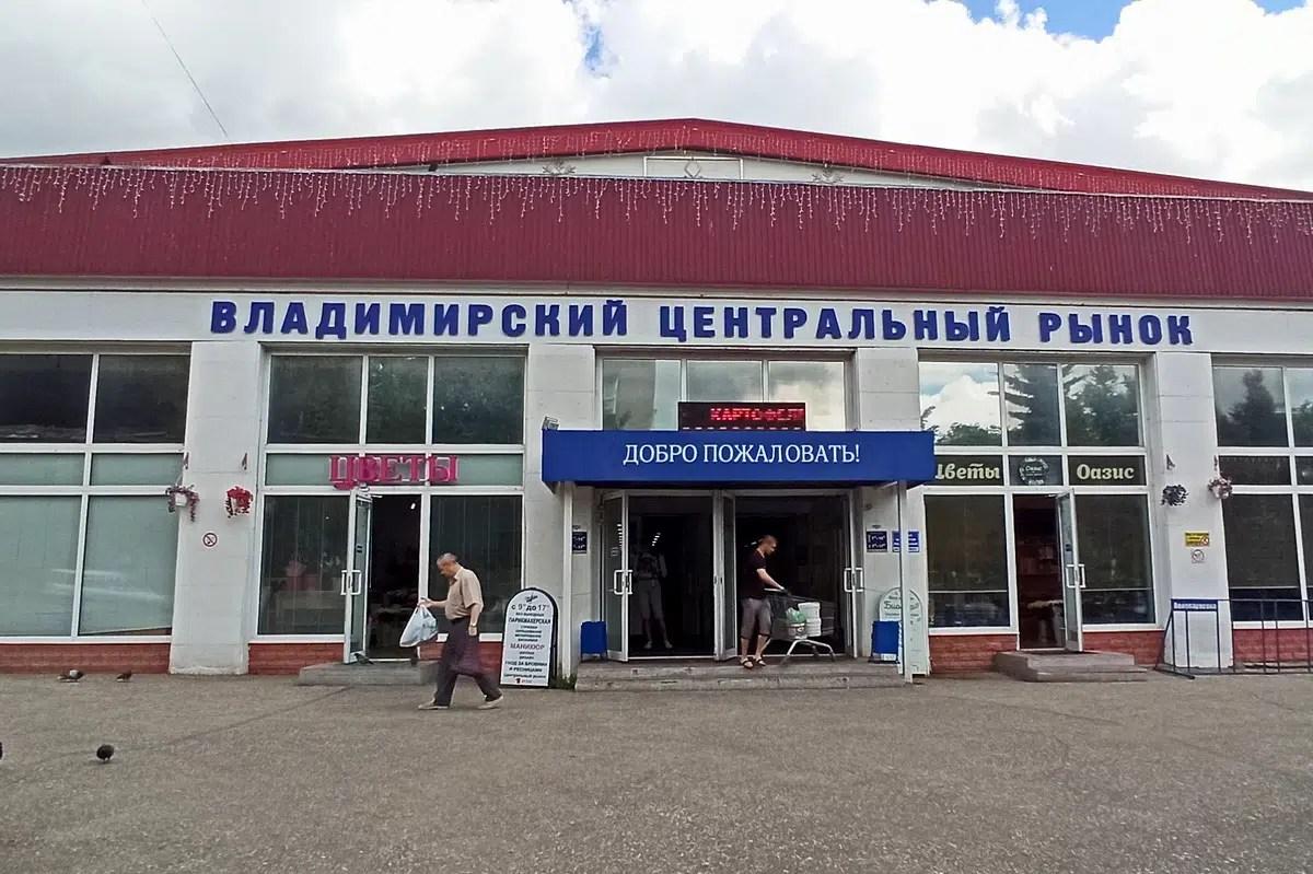 Приватизируют ли до 2025 года «Владимирводоканал» и Центральный рынок?