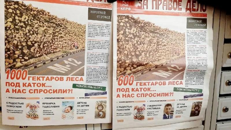 КПРФ пожаловалась в полицию на выпуск антигубернаторской газеты