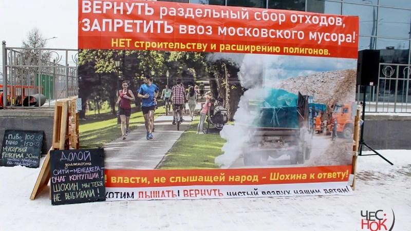 На митинге во Владимире призывали к отставке сити-менеджера Шохина