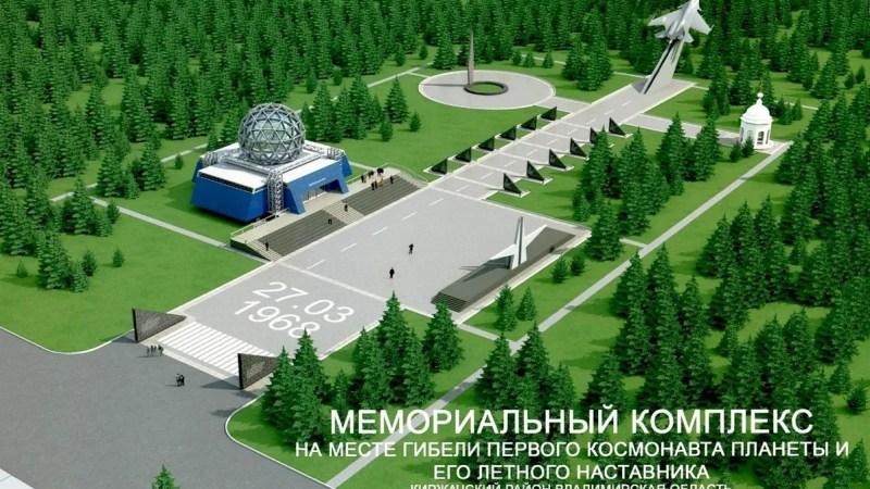 Белый дом и Роскосмос не помогут в реконструкции мемориала Гагарина