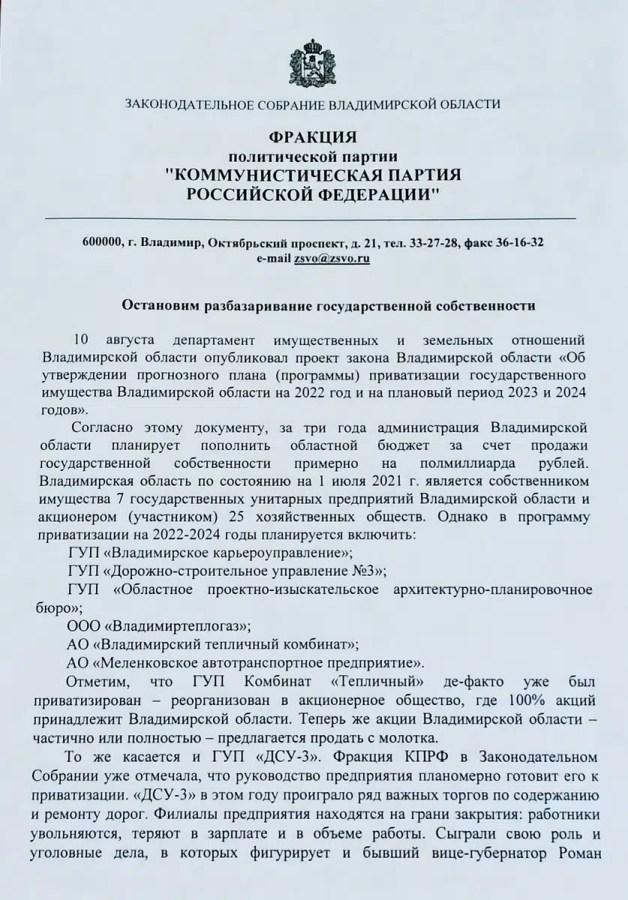 Заявление КПРФ приватизация