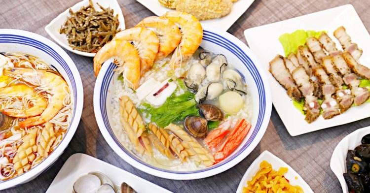 台中海鮮粥品推薦,豪華海鮮粥一次就能吃到6種海鮮,麻油系列更是店內人氣必點!