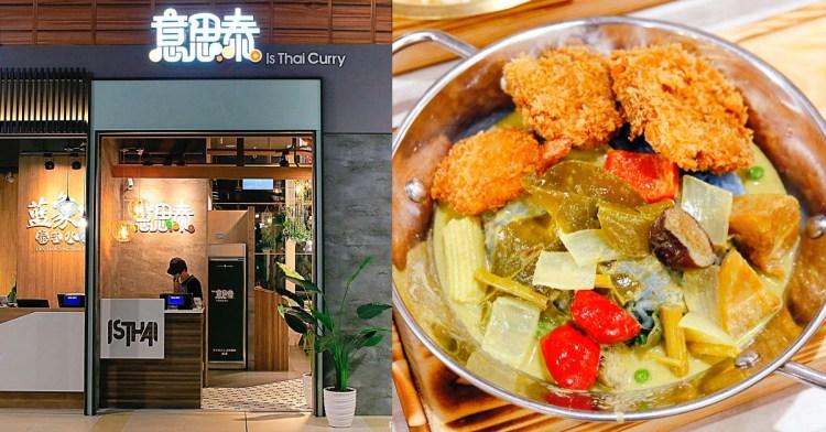 藍象廷泰式火鍋最新品牌就在台中!意思泰主打多款泰式特色咖哩,咖哩風味很到位!
