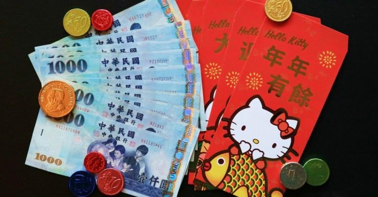 2020過年紅包怎麼包?最新紅包行情表、453個新鈔兌換據點、新年祝賀詞懶人包