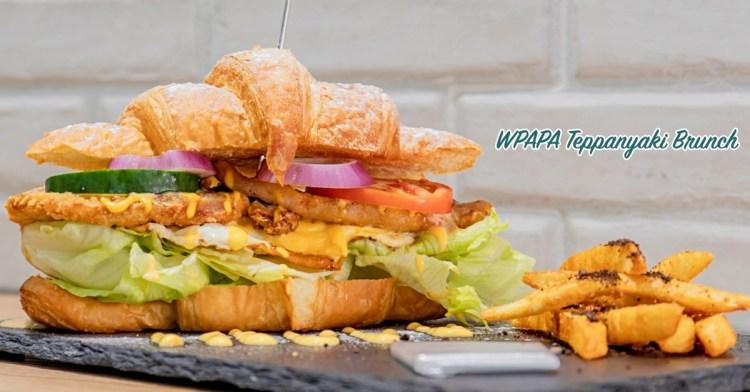 大里早午餐│WPAPA Teppanyaki Brunch,早午餐與鐵板燒的驚豔組合,還有疊疊樂巨無霸可頌吃超飽!