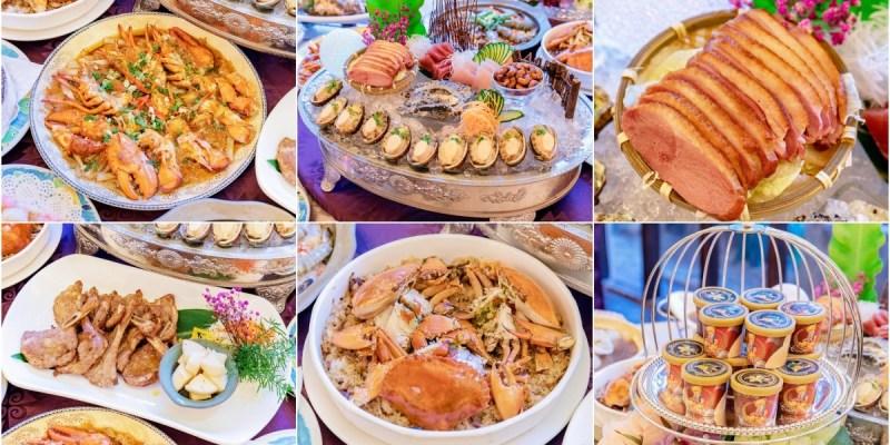 2019婚宴試菜,東海漁村花園婚禮會館晶鑽饗宴菜色記錄分享(試菜篇)